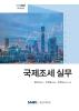 국제조세 실무(2020)(13판)(양장본 HardCover)