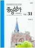 중앙성가 Vol. 31(SATB)