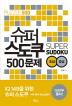 슈퍼 스도쿠 500문제 초급 중급(슈퍼 스도쿠 시리즈)