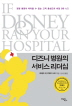 디즈니 병원의 서비스 리더십