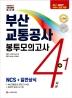 부산교통공사 봉투모의고사 4+1회(2020)(All-New)(3판)