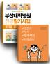 부산대학병원 간호사 합격 세트(전2권)