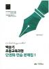 백승기 초등교육과정 단권화 연습 문제집. 1