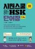 시원스쿨 신 HSK 1-4급 단어장(2019)