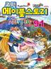 메이플 스토리 오프라인 RPG. 91(코믹)