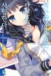 시노노메 유우코는 단편소설을 사랑한다. 1(L노벨(L Novel))