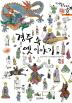 경주 속 옛 이야기: 남산지구+신라왕성+최치원(옛 건축 속 옛 이야기)