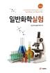 일반화학실험(개정판)