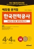 2021 하반기 에듀윌 공기업 한국전력공사 NCS+전공 봉투모의고사 4+4회