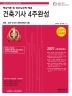 건축기사 4주완성 핵심이론 및 과년도문제 해설(2021)(개정판 10판)(양장본 HardCover)