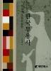 한국무용사(역사의 흐름을 통한)