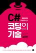 C# 코딩의 기술: 실전편