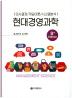 현대경영과학(8판)(양장본 HardCover)