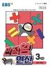 만점왕 연산 3단계(초등 2학년)(2021)(EBS)