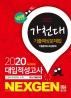 가천대 대입적성고사 기출예상문제집(2020)(넥젠)