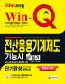 전산응용기계제도기능사 필기 단기완성(2019)(Win-Q)(개정판)
