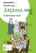 크리스마스 캐럴(A Christmas Carol)(직독직해로 읽는)(직독직해로 읽는 세계명작 시리즈 18)