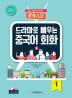 드라마로 배우는 중국어 회화. 1(CD1장포함)