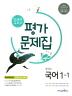 중학 국어 1-1 평가문제집(2018)(미래엔교과서)
