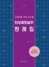 민사재판실무 판례집(2022)(고득점을 위한 로스쿨)(5판)