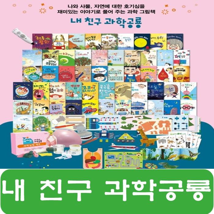 내친구과학공룡 총105종 본책53권 교구 52종 개정판