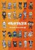 [해외]けものフレンズBD(ブル-レイディスク)付オフィシャルガイドブック 1