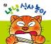 냠냠 식사 놀이(뽀뽀곰 아기놀이책 1)(보드북)