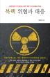 북핵 위협과 대응