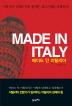 메이드 인 이탈리아(Made in Italy)