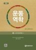 운동역학(스포츠지도사 2급)(개정판)