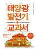 태양광 발전기 교과서(자급자족 시리즈)