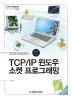 TCP IP 윈도우 소켓 프로그래밍(IT Cookbook 한빛 교재 시리즈 124)