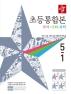 초등 국어 사회 과학 통합본 5-1(2019)(디딤돌)