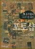 포토샵(김주원의 사진가를 위한)(CD1장포함)