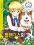 플랜더스의 개(세계명작 만화 컬렉션 16)