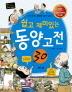 쉽고 재미있는 동양 고전 30(꽁지머리 할배랑 함께 읽는)(개정증보판)(통 큰 어린이 인문학 6)