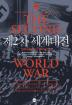 제2차 세계대전: 탐욕의 끝 사상 최악의 전쟁(KODEF 세계 전쟁사 2)(양장본 HardCover)
