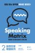 스피킹 매트릭스(Speaking Matrix). 2: 표현으로 확장하기