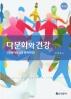 다문화와 건강: 문화다양성과 문화역량(4판)