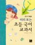 초등 국어 교과서: 1학년 2학기(2017)(미리 보는)(개정판)