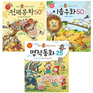 김용택 선생님이 들려주는 이야기책 시리즈 전3권 세트(종합장 증정)-전래동화 50/이솝우화 50/명작동화 25