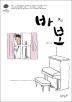 바보. 1(강풀 순정만화 시즌 2)