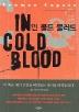 인 콜드 블러드(in cold blood)
