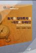 농지와 임야투자의 나침반과 절세방안(3판)
