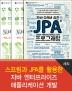 스프링과 JPA를 활용한 자바 엔터프라이즈 애플리케이션 개발 세트(에이콘 오픈소스 프로그래밍 시리즈)(전