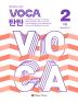 VOCA 탄탄. 2: 기본(중학 영단어 시리즈)