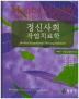 정신사회 작업치료학(4판)(양장본 HardCover)
