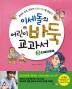 이세돌의 어린이 바둑 교과서. 3: 돌의 연결과 절단(CD1장포함)