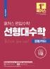 해커스 편입수학 선형대수학: 행렬 벡터(개정판)(편입수학 필수 기본서 시리즈)