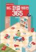 월드 퍼즐 챔피언 365. 1(매일매일 두뇌트레이닝)